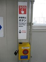 220px-TrainStopButtonSignJapan